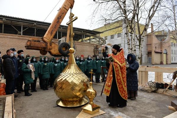 Над храмом в СИЗО-6 установили купол с крестом